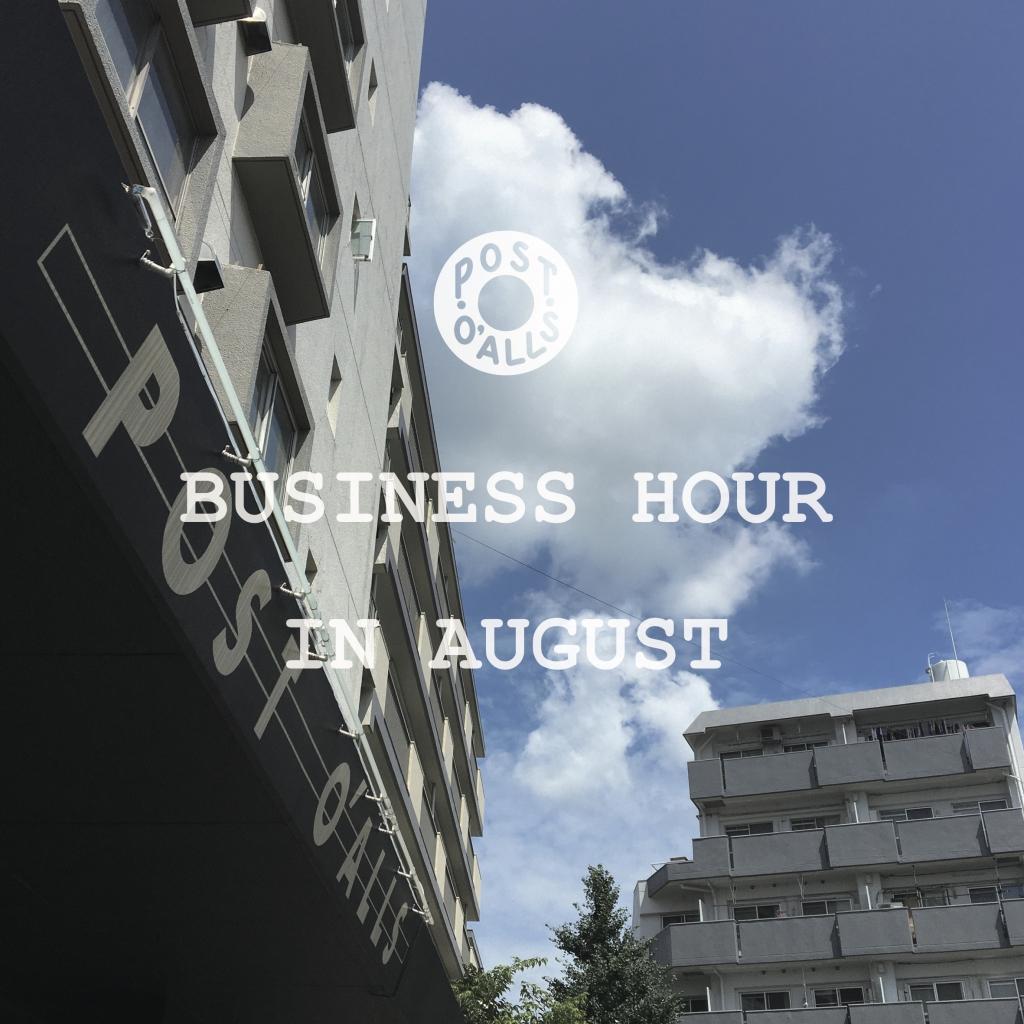 8月の店舗営業時間のご案内